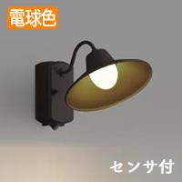 AU42251L コイズミ照明 LEDポーチライト