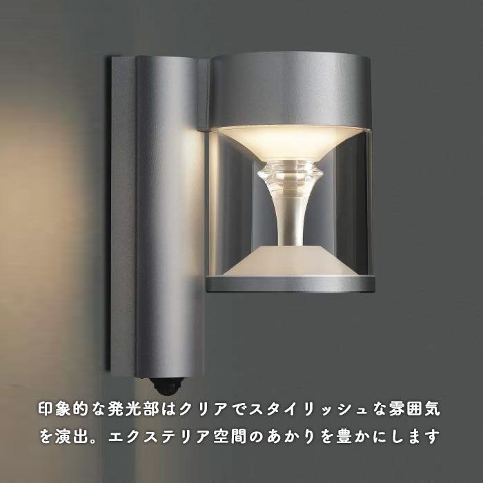 おしゃれなLEDポーチ灯 人感センサー・60W相当 | シルバーメタリック