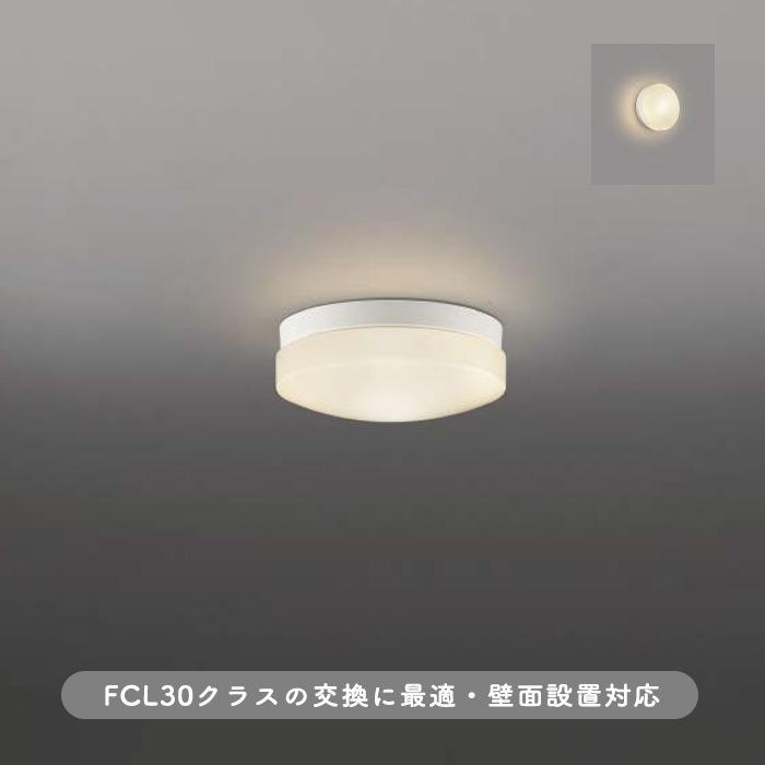 おしゃれな浴室灯・エクステリア  FCL30W相当・電球色   壁付天井付対応形