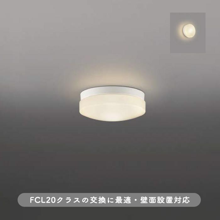 防雨・防湿型 軒下シーリングFCL20Wクラス 電球色 ホワイト