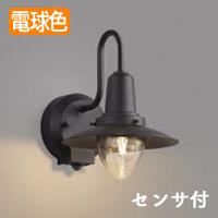 コイズミ照明 AU50361 レトロ調黒サテンポーチ灯 エクステリアライト