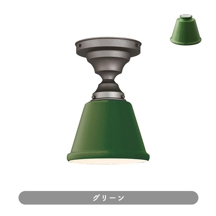 琺瑯 小型シーリングランプ LED60W形 | 全6色