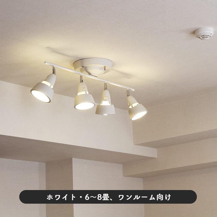 シーリングスポットライト リモコン付・6 8畳・led対応 ホワイト インテリア照明の通販 照明の