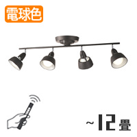 ARTWORKSTUDIO AW-0359V/ME シーリングスポットライト Harmony GRANDE remote ceiling lamp