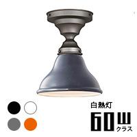 アートワークスタジオ AW0053+AW0432V/ME+BU1153 Flare 小型シーリングランプ