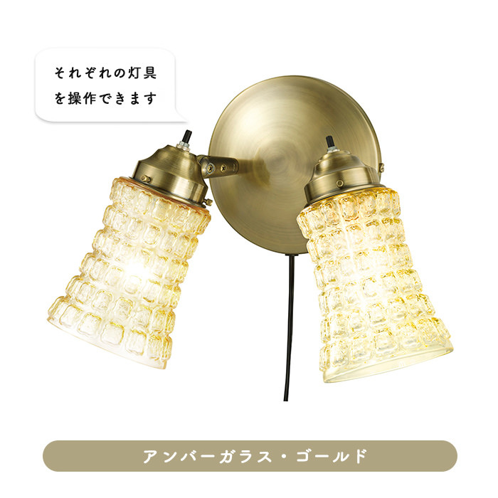 ARTWORKSTUDIO 2灯式ブラケットライト AW0068AMx2+AW0437GD-V/ME Amaretto-wall lamp