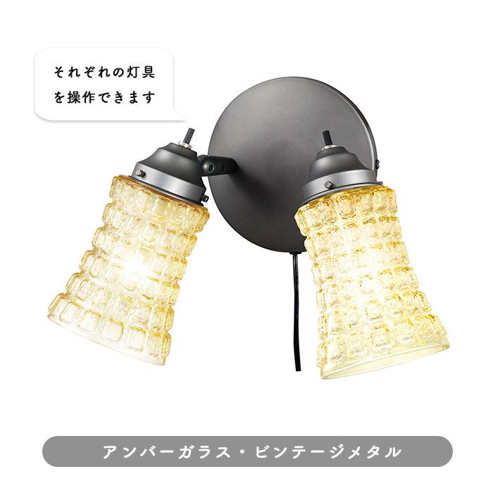 アンティーク調 LED2灯ガラスブラケット | AM 全2色