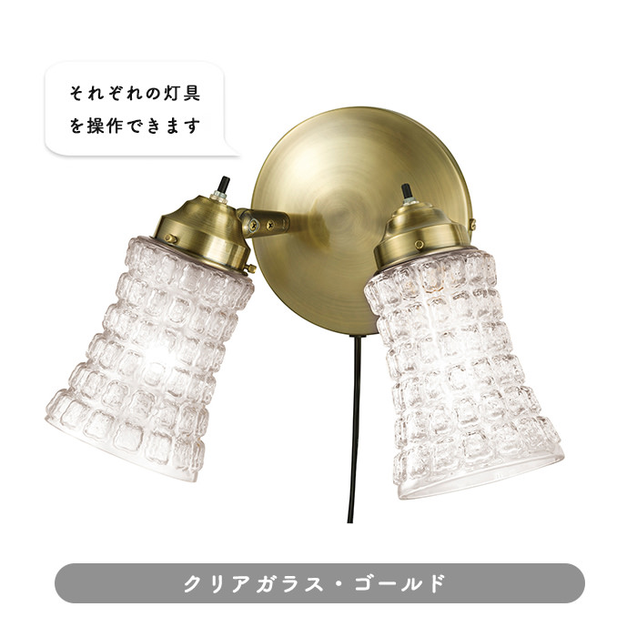 AWS 2灯ブラケットライト AW0068CLx2+AW0437GD-V/ME Amaretto-wall lamp
