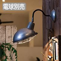 アートワークスタジオ AW-0478Z ブラケットランプ