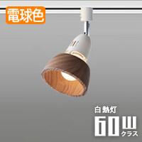 アートワークスタジオ HARMONY SPOT ダクトレール用 AW-0536E-BE/WH