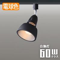アートワークスタジオ HARMONY SPOT ダクトレール用 AW-0536E-BK