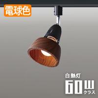 アートワークスタジオ HARMONY SPOT ダクトレール用 AW-0536E-BN/BK