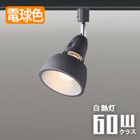 アートワークスタジオ HARMONY SPOT ダクトレール用 AW-0536E-V/ME