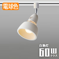 アートワークスタジオ HARMONY SPOT ダクトレール用 AW-0536Z-WH