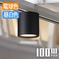 アートワークスタジオ AW0551E-BK ダクト用ベースライト