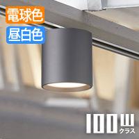 アートワークスタジオ AW0551E-D/SV ダクト用ベースライト