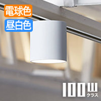 アートワークスタジオ AW0551E-WH ダクト用ベースライト