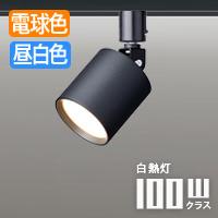 色調切替型 LED<br>スポット100W形<br> ブラック