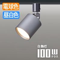 アートワークスタジオ  AW-0557GY 色調切替LEDスポットライト