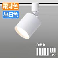 アートワークスタジオ ダクトレール用LEDスポットライト AW-0557WH 色調切替型