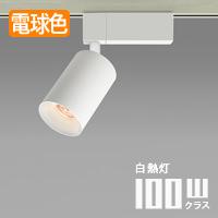 LEDスポットライト BAS-PC6-2718W AMATERAS ホワイト