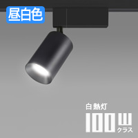 ブルーウェーブテクノロジー LEDスポットライト BA2S-PC6-40133B