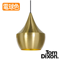 BEAT FAT PENDANT BRASS TOMDIXON ペンダントライト