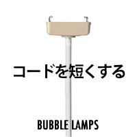 ペンダントライト コードカット加工 BUBLELAMP