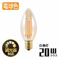 LED SWAN BULB D2000 調光可能 シャンデリア球形 2000K