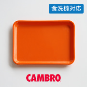 CAMBRO・CAMTRAY アメリカ製の業務用トレー | ORANGE