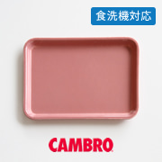CAMBRO・CAMTRAY アメリカ製の業務用トレー | ピンク