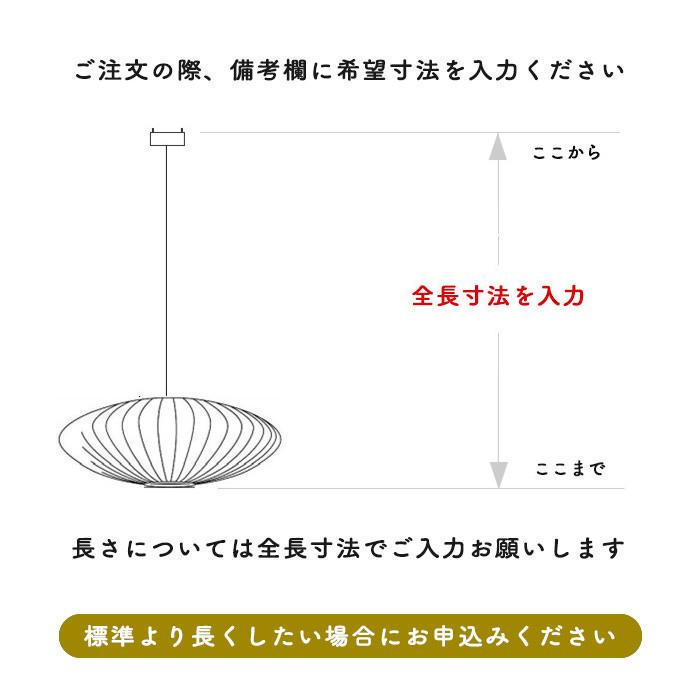 BUBBLELAMP コード延長 ペンダントライト特注加工