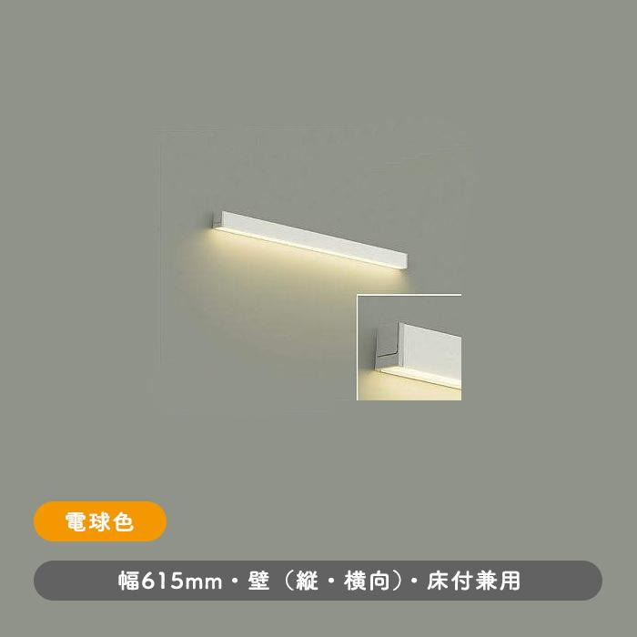 615mm・棚下向け間接照明器具 | 電球色
