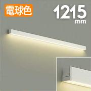 間接照明 1215mm