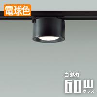 ダイコー スポットライト DCL-40757Y 電球色