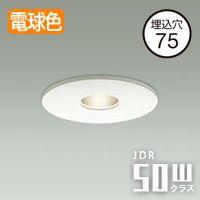 daiko ピンホールダウンライト DDL-4755YWG