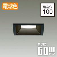 daiko LEDダウンライト DDL-5011YB