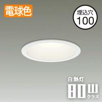 ダイコー LEDダウンライト DDL-5103YW