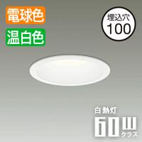 daiko DDL-5291FWG LED ダウンライト 60W相当