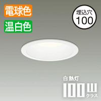daiko DDL-5292FWG LED ダウンライト 100W相当