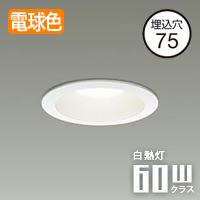daiko LEDダウンライト DDL-5791YW ときめき