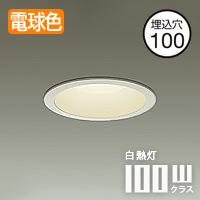 daiko LEDダウンライト DDL-5794YW