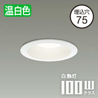 daiko LED ダウンライト DDL-8792AW
