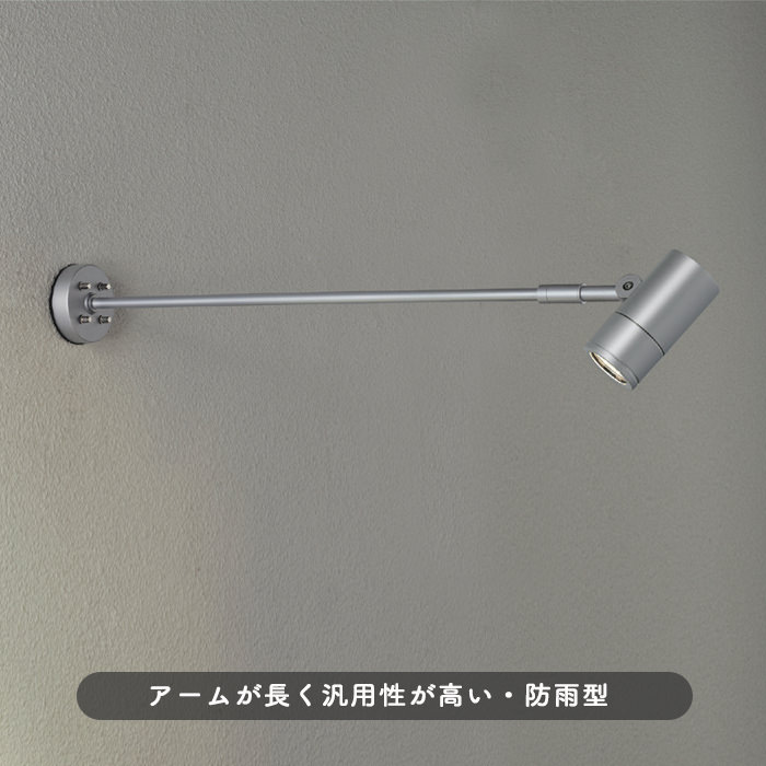DAIKO  ロングアームスポットライト DOL-4020YS