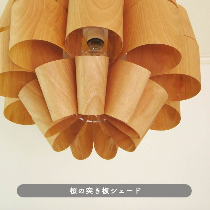 Don-wood ペンダントライト・谷俊幸