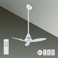 Φ800 シーリングファン・白 | 高784mm・リモコン付・傾斜天井32度まで対応