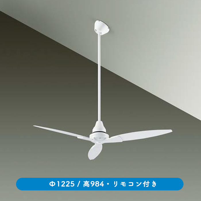 DAIKO シーリングファン DP-38025F ホワイト 80cm延長パイプセット