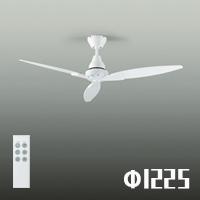 Φ1225 シーリングファン・白 | 高301mm・リモコン付