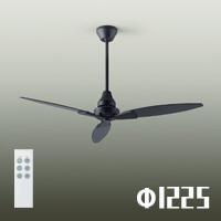 シーリングファン・黒・リモコン付 | 高560mm・傾斜天井25度まで対応