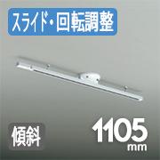 ダイコー ダクトレール DP-35829